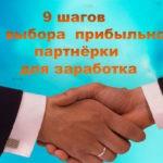 9 шагов для выбора  прибыльной партнёрки для заработка