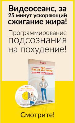 курсы похудения