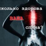 Остеохондроз спины и насколько важно здоровье позвоночника