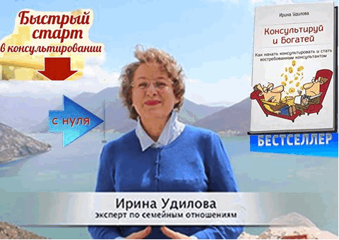Ирина Удилова Отзывы о школе консультантов