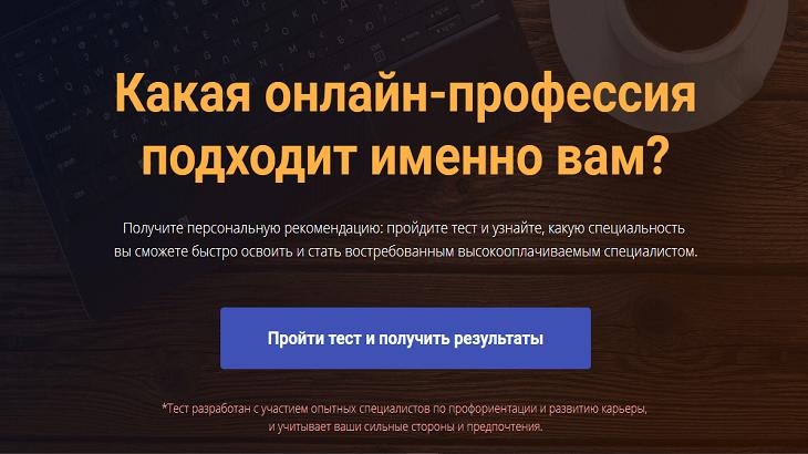 онлайн-тесты