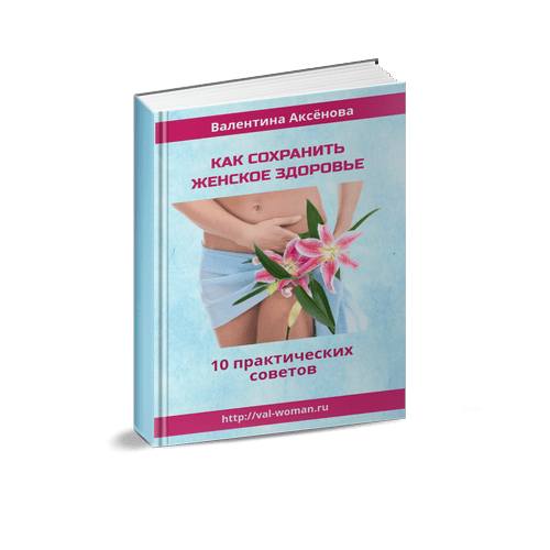 Упражнения для лечения половых органов у женщин