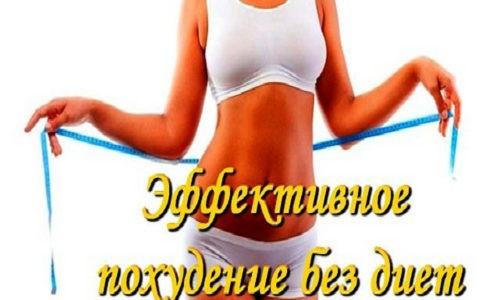 самое эффективное похудение