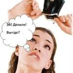 Как правильно экономить деньги? Полезные советы