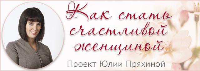 проекты Юлии Пряхиной