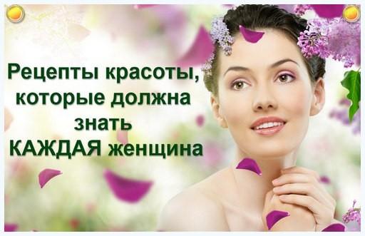 рецепты женской красоты