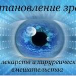 Как восстановить зрение практически на 100%