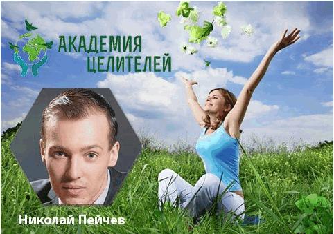 Николай Пейчев – Целитель с большой буквы