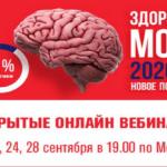 Мозг здорового человека 2020. Новое поколение