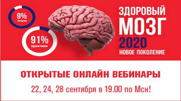 мозг здорового человека