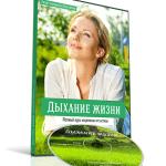 Эффективный метод избавления от астмы