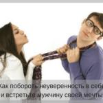 Как побороть неуверенность в себе и встретить мужчину своей мечты
