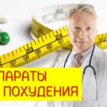 Как препараты для похудения влияют на здоровье