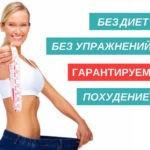 Правильное похудение и  работа с подсознанием