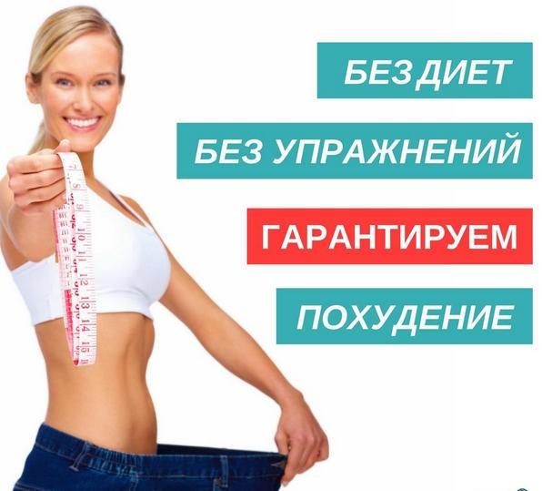Похудеть Легко С Новыми.