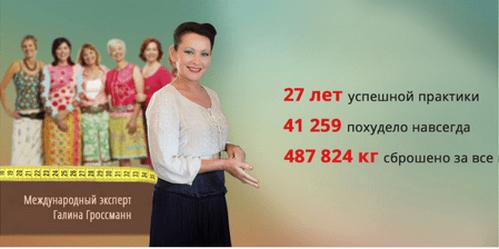 курсы по похудению
