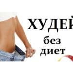Безопасное похудение без диет и как этого добиться