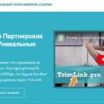 Trimlink pro-  надёжный сервис сокращения ссылок через свой домен