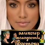 Эликсир молодости Восточных женщин