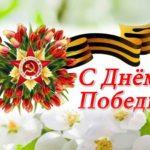 С Праздником Победы Дорогие друзья